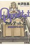 quartet4.jpg