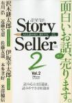 storyseller2.jpg