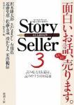 storyseller3.jpg
