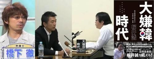 橋下徹 桜井誠500