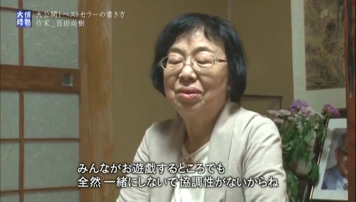 ⑦百田信恵