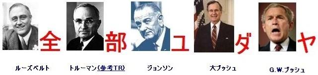 ①全部ユダヤ人