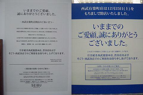 有楽町西武跡02