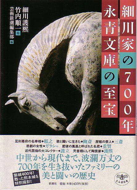 細川とんぼの本