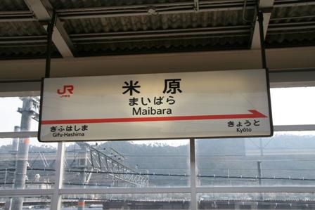 米原 駅名表示