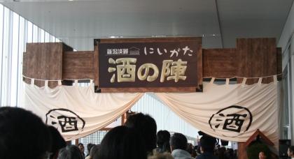 2010酒の陣 看板