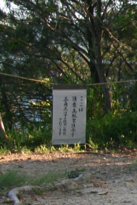 須磨高取山の表示