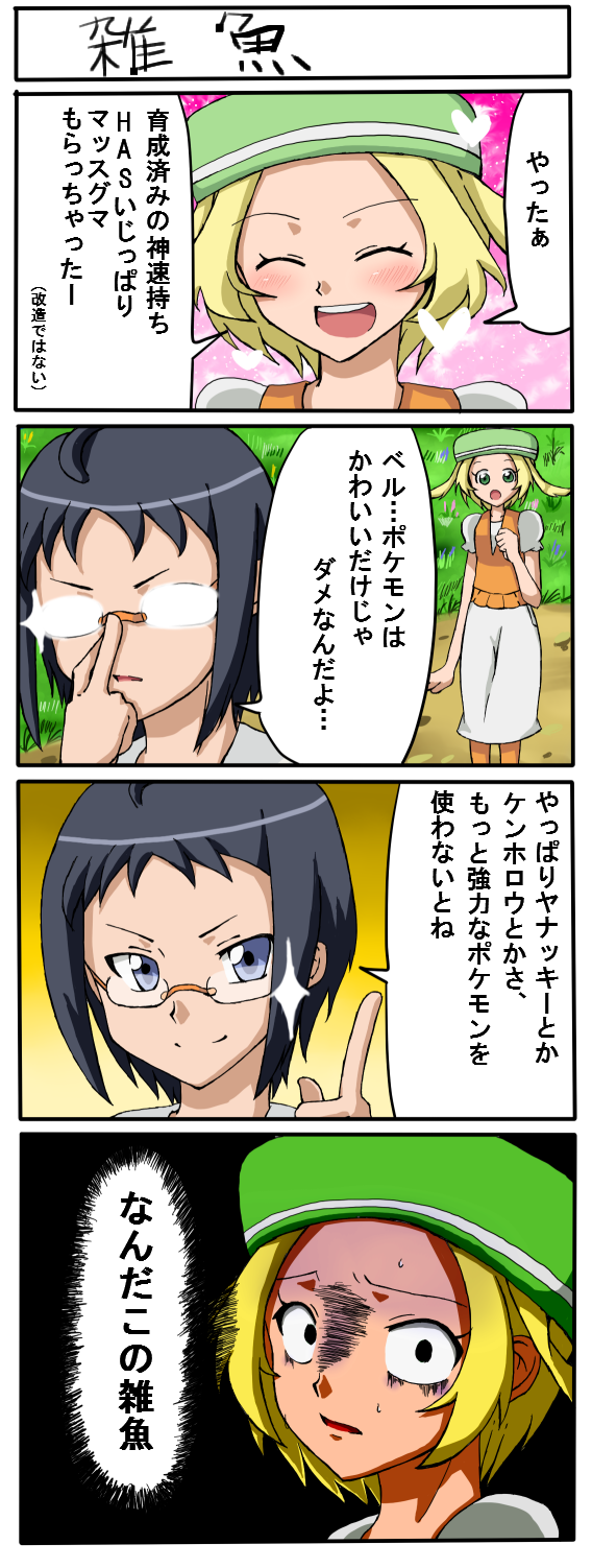 ポケったりなんかしたり 廃人向けポケモン漫画6話 「雑魚」