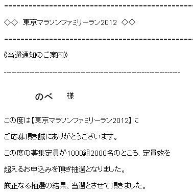 東京マラソン当選通知