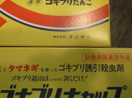 201006P1040724.jpg