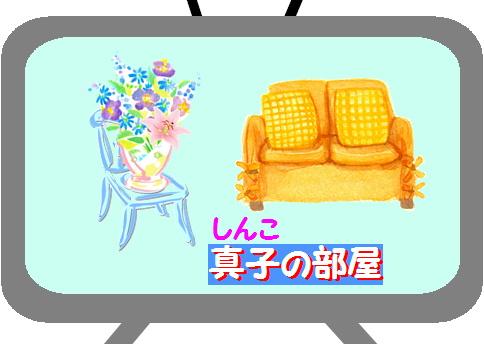 blog真子の部屋1b