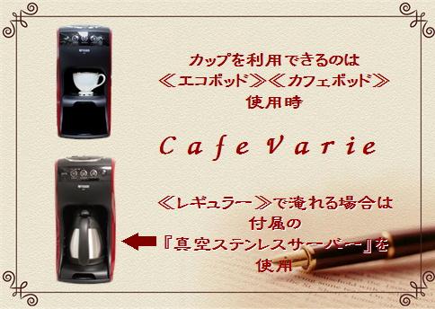 cafevarie1.jpg