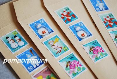 切手その2