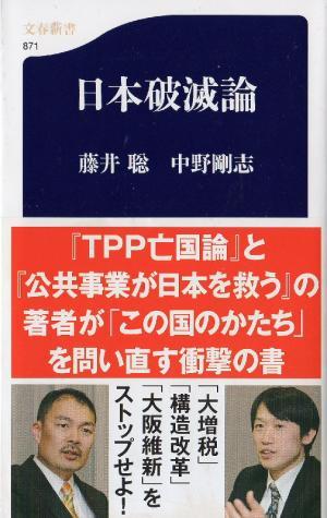 日本破滅論縮小版