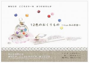 nagomiayaka_convert_20120229161925.jpg
