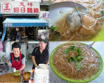 蚵仔麺線01_popunk