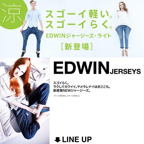 EDWIN ジャージーズ