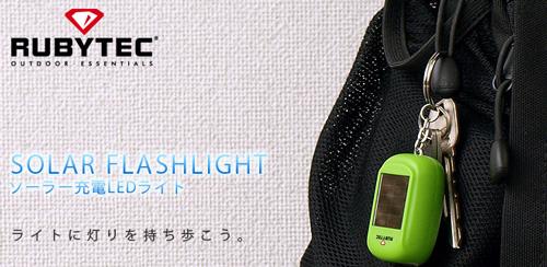 RubyTec ミニソーラー充電LEDライト