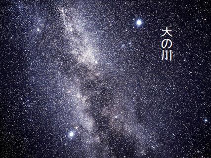 天の川 - コピー