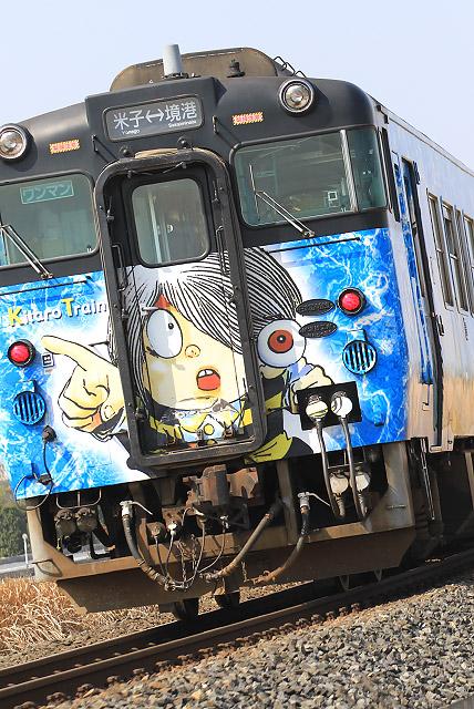 鬼太郎列車 水木しげるロード 境線 鉄道写真 ポタリング