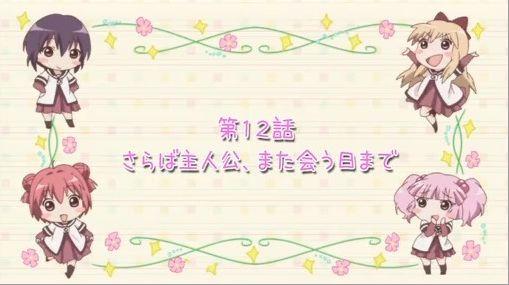 yuruyuri12a.jpg
