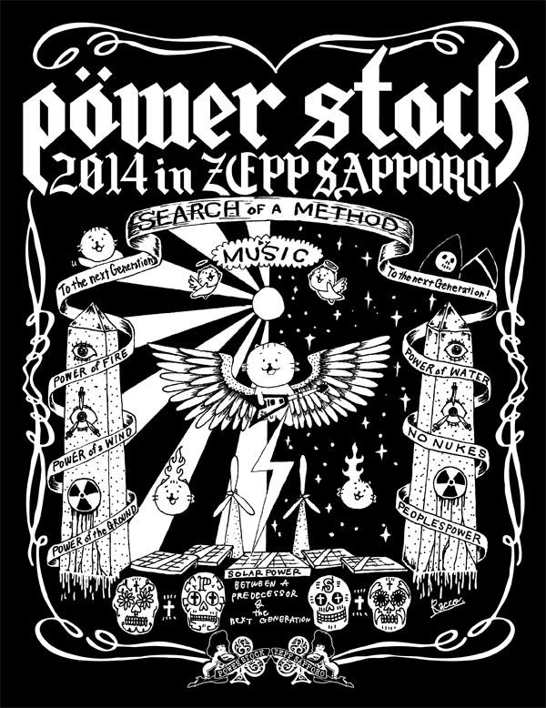 powerstock2014zepp_poster.jpg