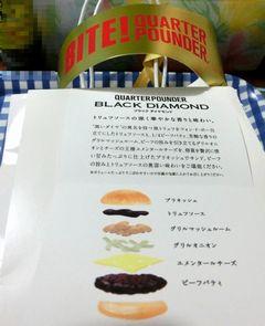 1000円マック!