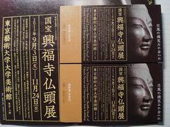 興福寺仏頭展!