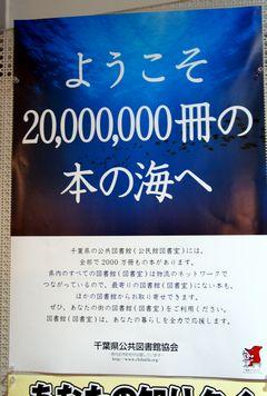 2000万冊!