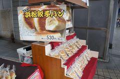 浜松餃子パン!