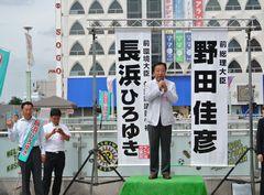 野田元首相!