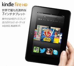 kindle fire HD!