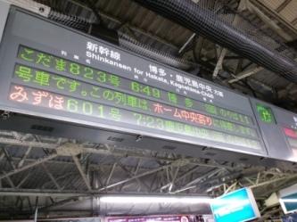 mizuho_board