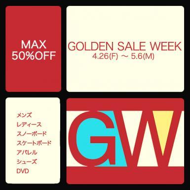 GW-SALE-バナー