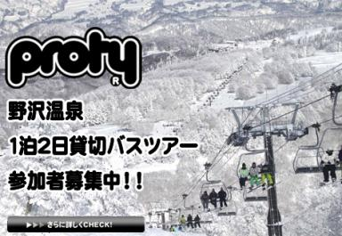 nozawa-banner2013.jpg