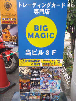 big magic外