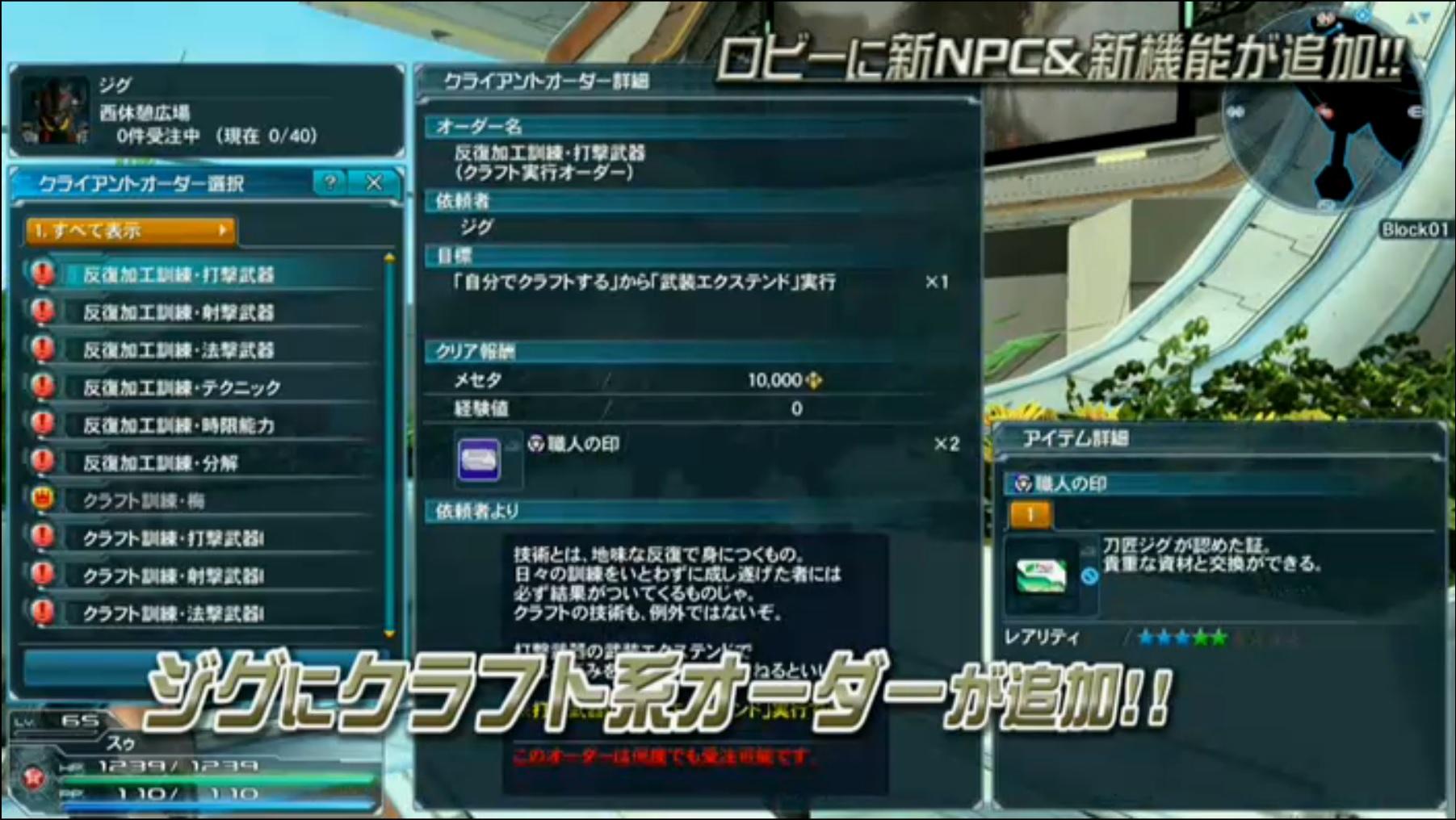 11月下旬アップデート新NPC追加&オーダー追加2