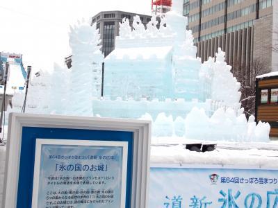 雪まつり36_convert_20130208203701