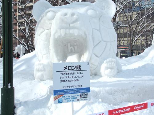 雪まつり33_convert_20130209004735