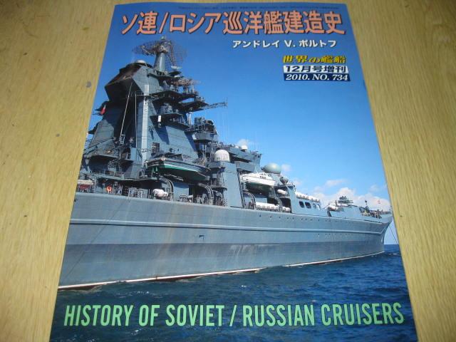 ソ連ロシア巡洋艦建造史