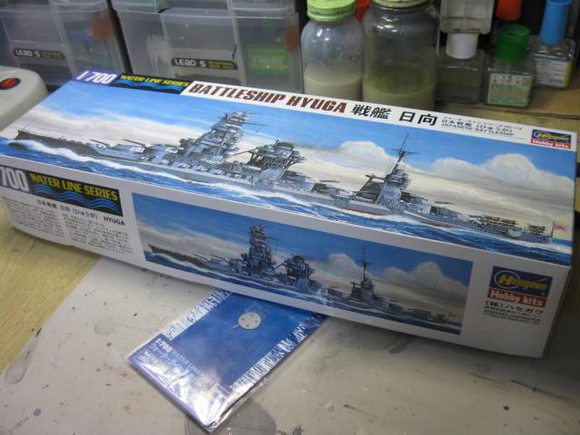 戦艦 日向 の1