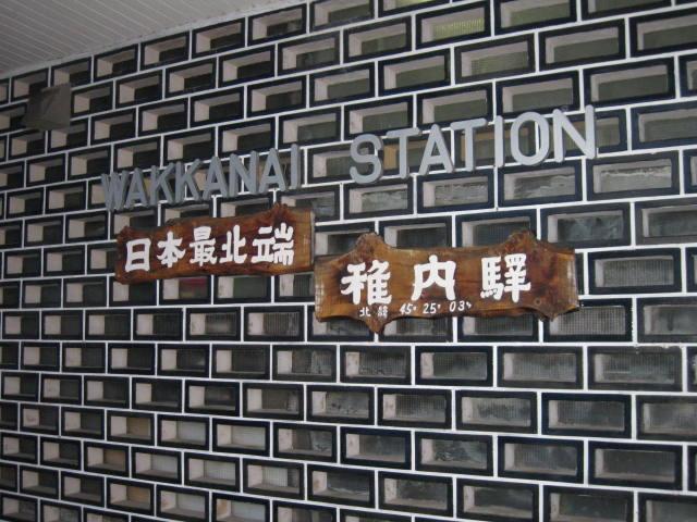 稚内駅・・・工事中