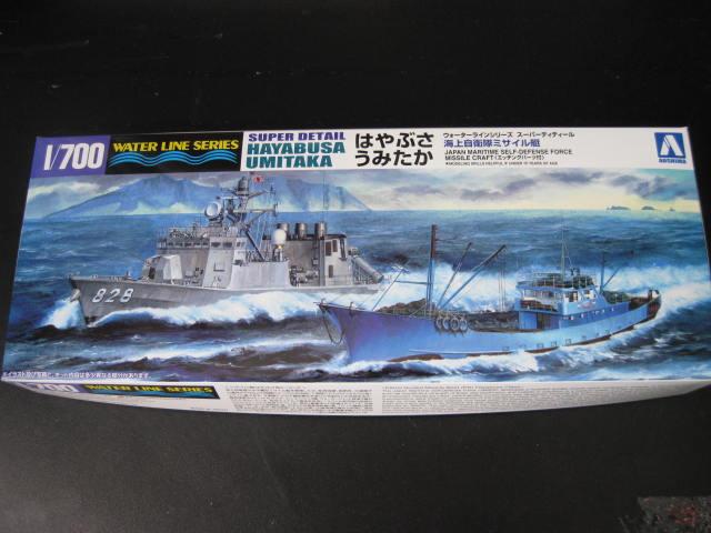 海自ミサイル艇 エッチング付の1