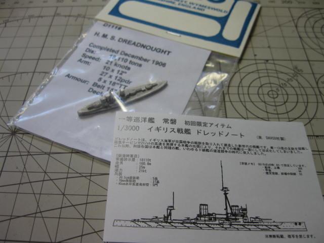 ドレッドノート 戦艦 1/3000