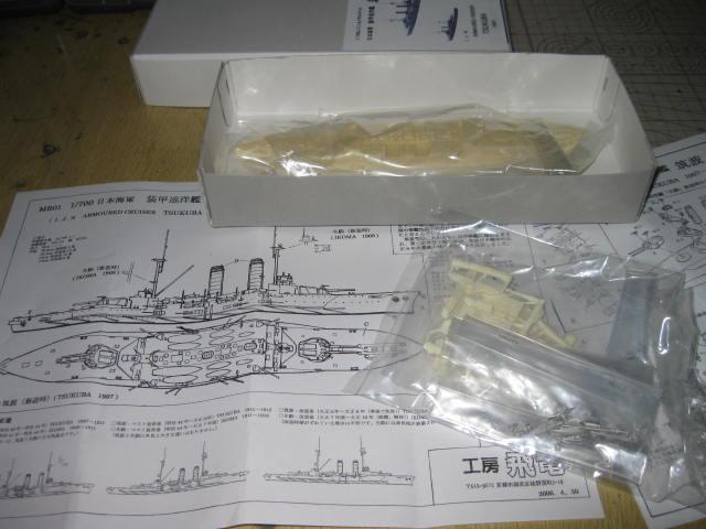 装甲巡洋艦 筑波 の1
