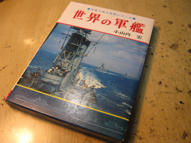 世界の軍艦 の1