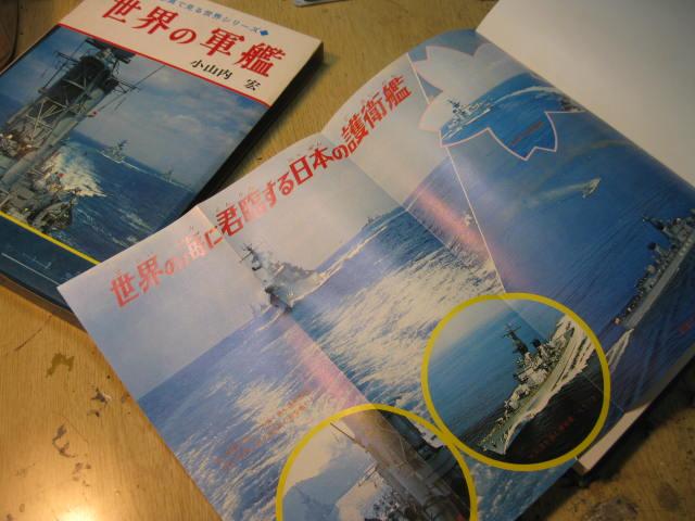 世界の軍艦 の2