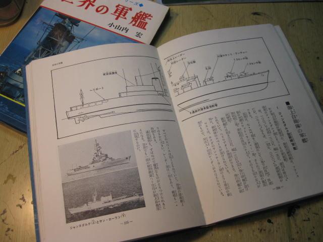 世界の軍艦 の3