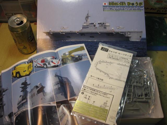 DDH-181 ひゅうが の1