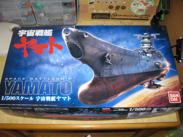 宇宙戦艦ヤマト の1